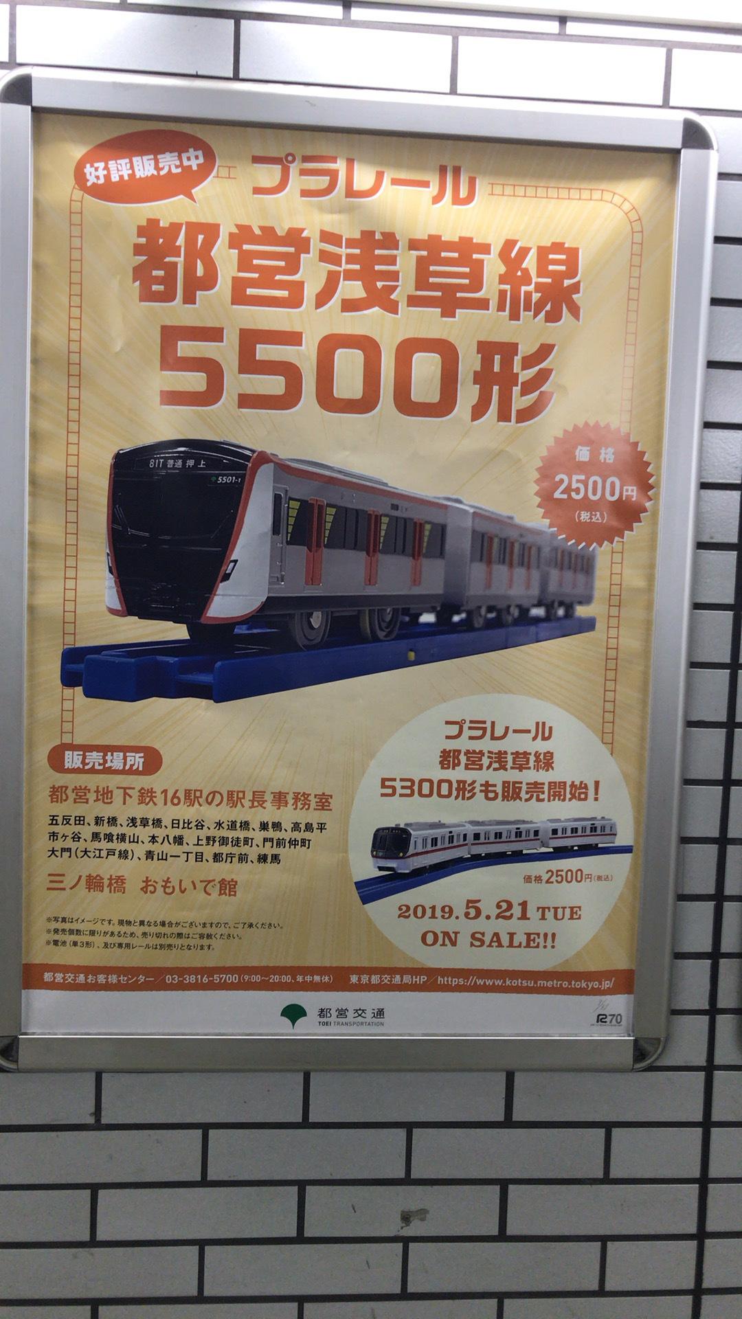 都営浅草線5500系がプラレールで限定販売です。