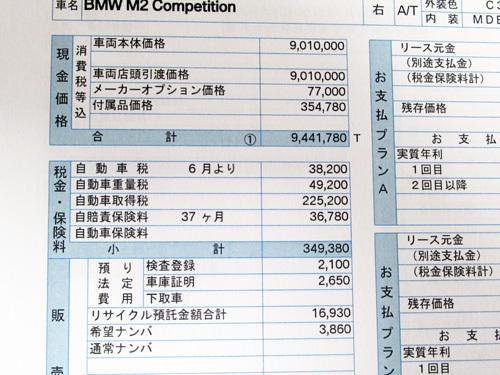 M2C見積もりkai