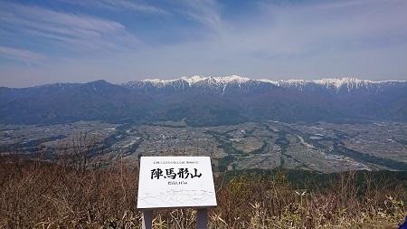 陣馬形山-6
