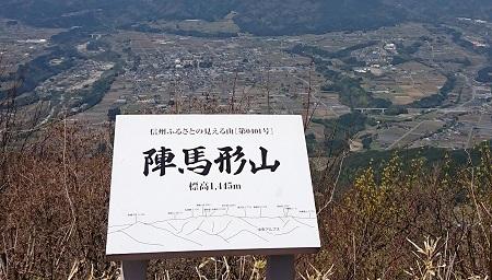 陣馬形山-8