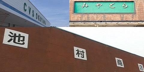 式根島-商店