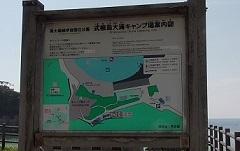 大浦-看板-2