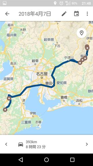 Screenshot_2019-03-27-21-48-42_平成31_4_13