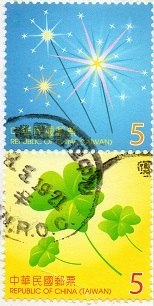 切手16  台湾