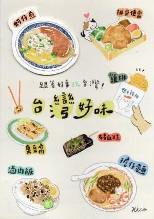 イラスト11  台湾