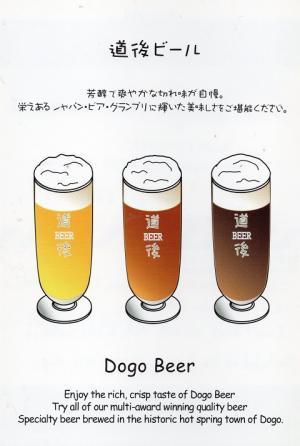 道後ビール