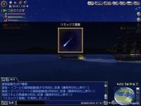 星リミックスさん彗星