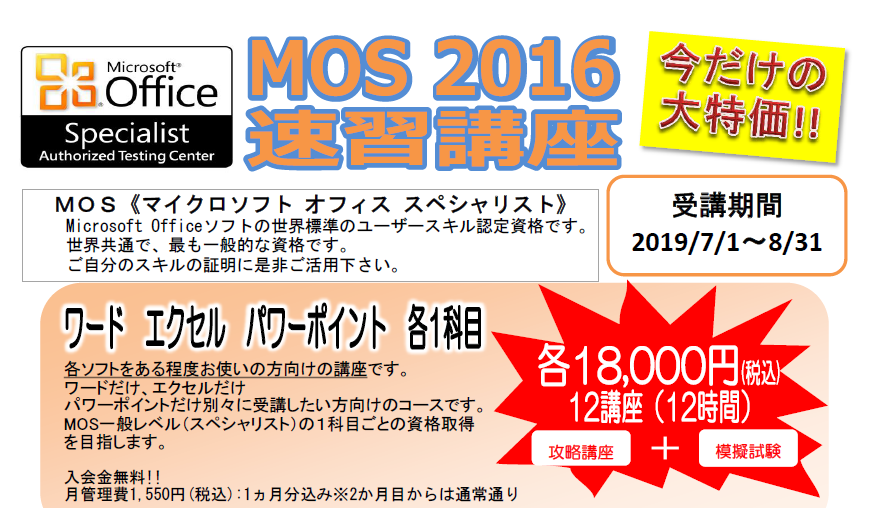 MOS2016速習講座