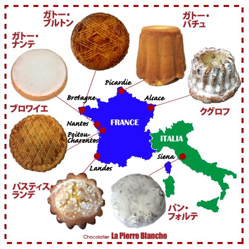 フランス&イタリアの伝統菓子
