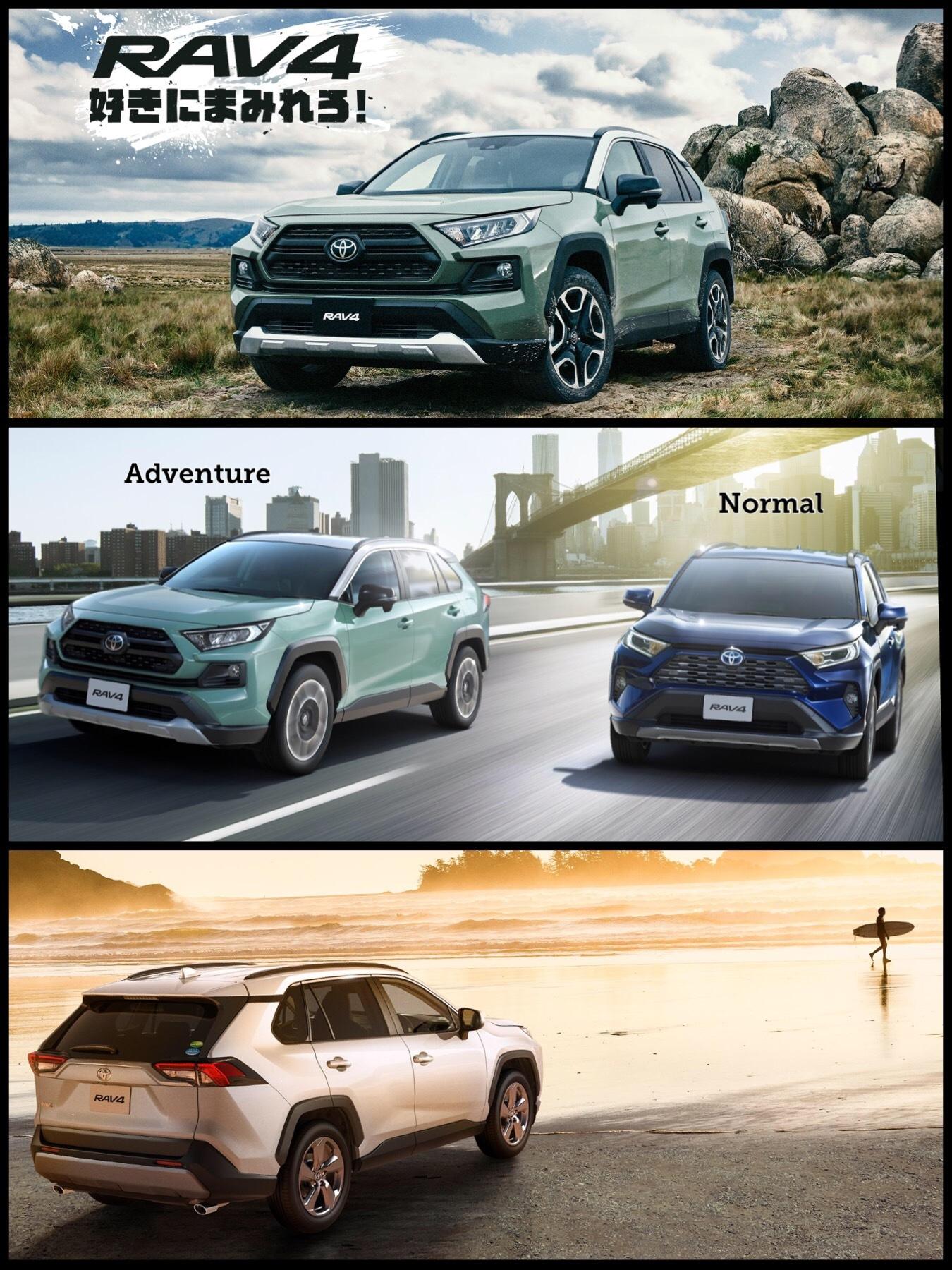 トヨタ新型RAV4「Adventuerグレード」アドベンチャー