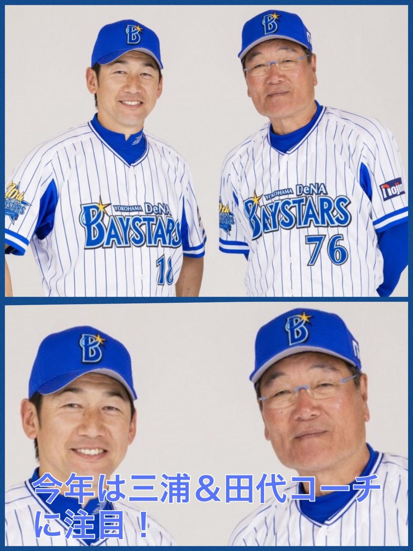 横浜ベイスターズ 三浦大輔 田代富雄コーチ