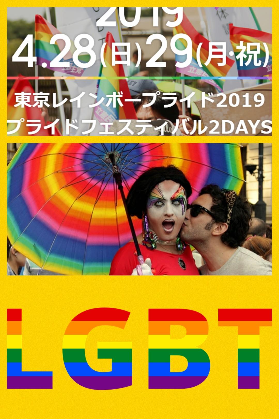 東京レインボーフェスティバル LGBT 三菱