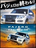 パジェロ ファイナルエディション pajero final edition Japan