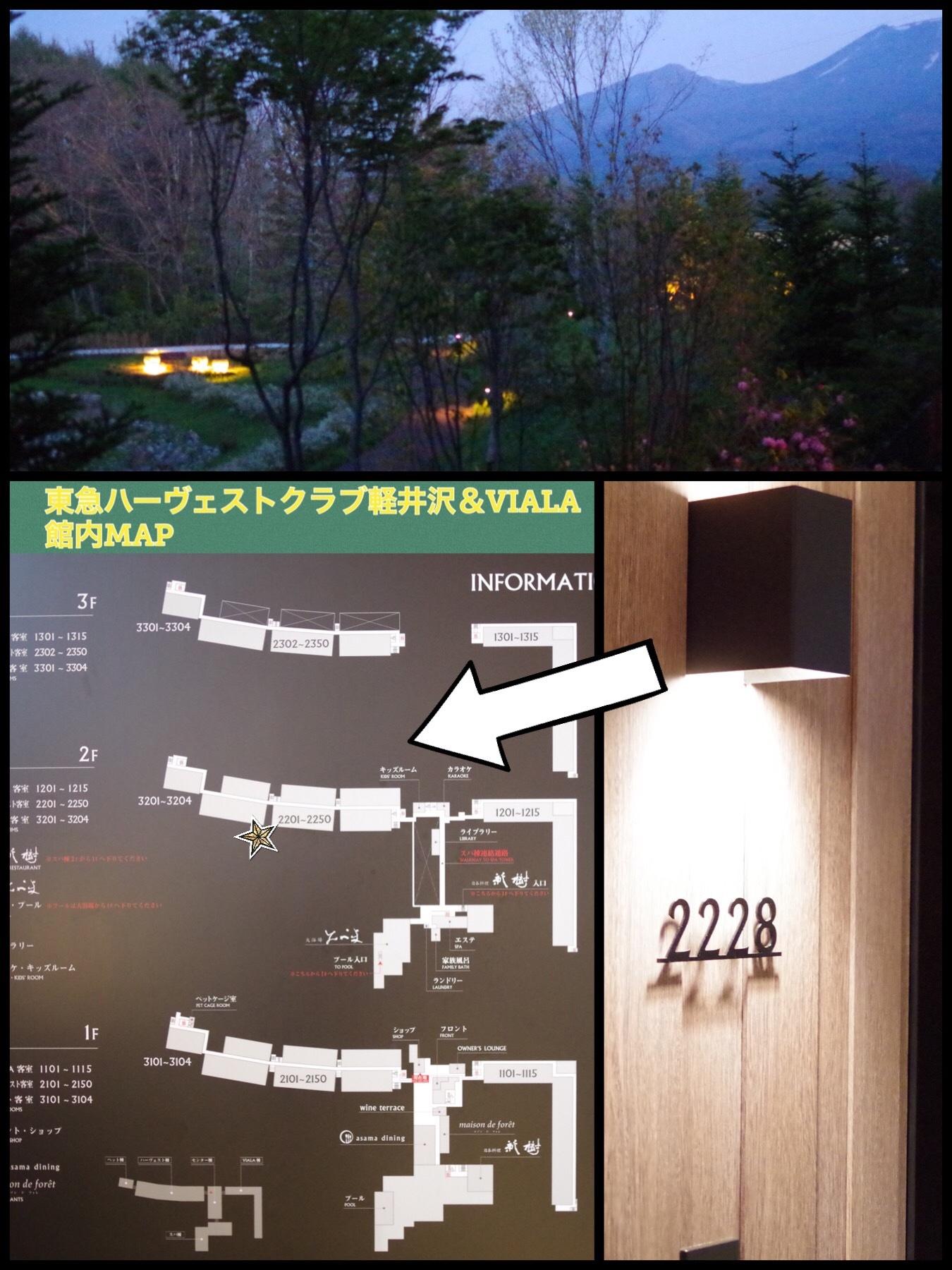 東急ハーヴェストクラブ軽井沢&VIALA スタンダード