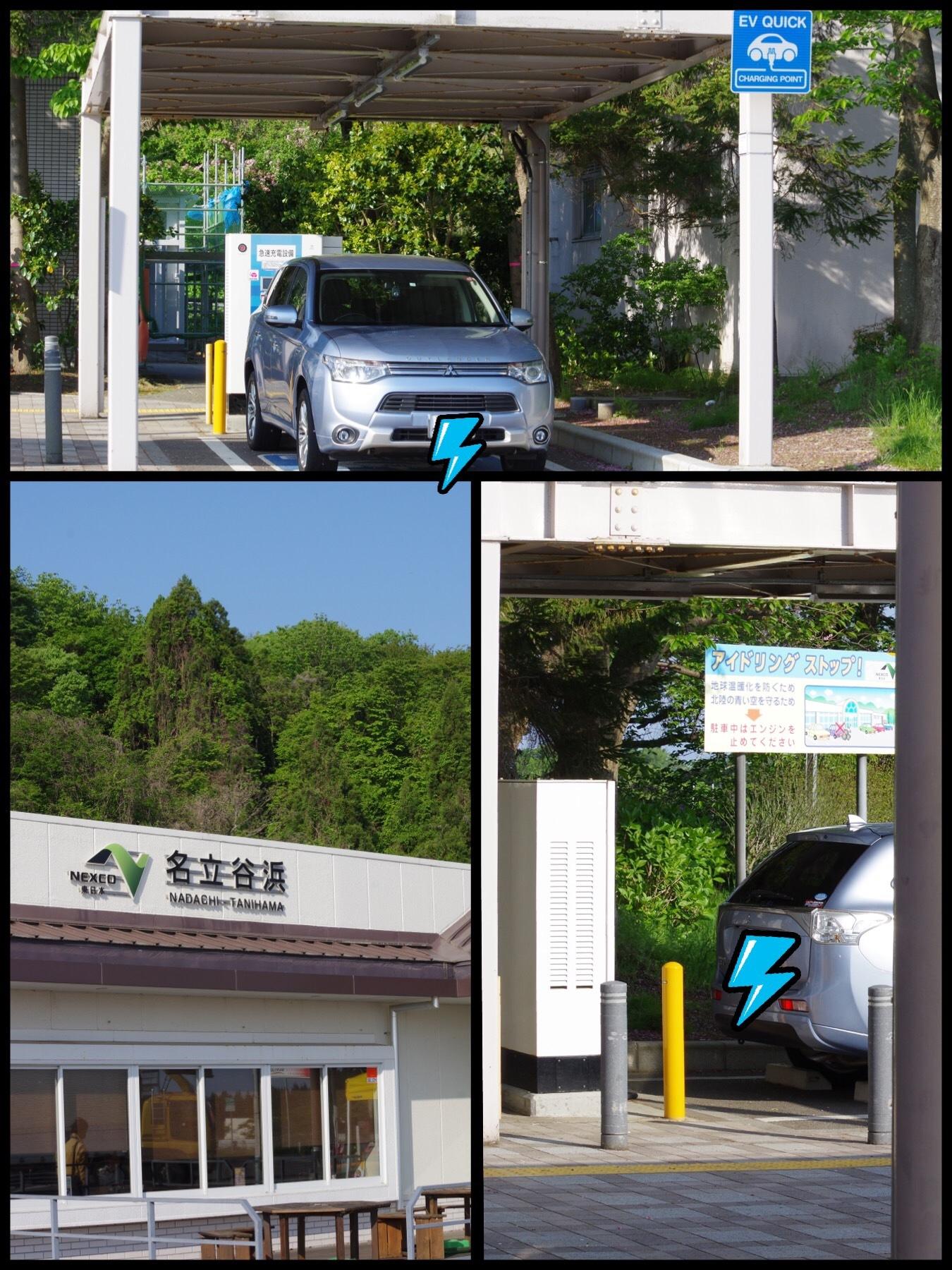 EV充電スポット 北陸自動車道 名立谷浜SA 上り