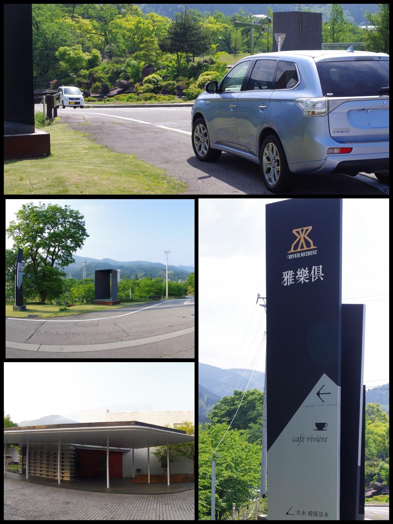 富山 リバーリトリート雅楽倶
