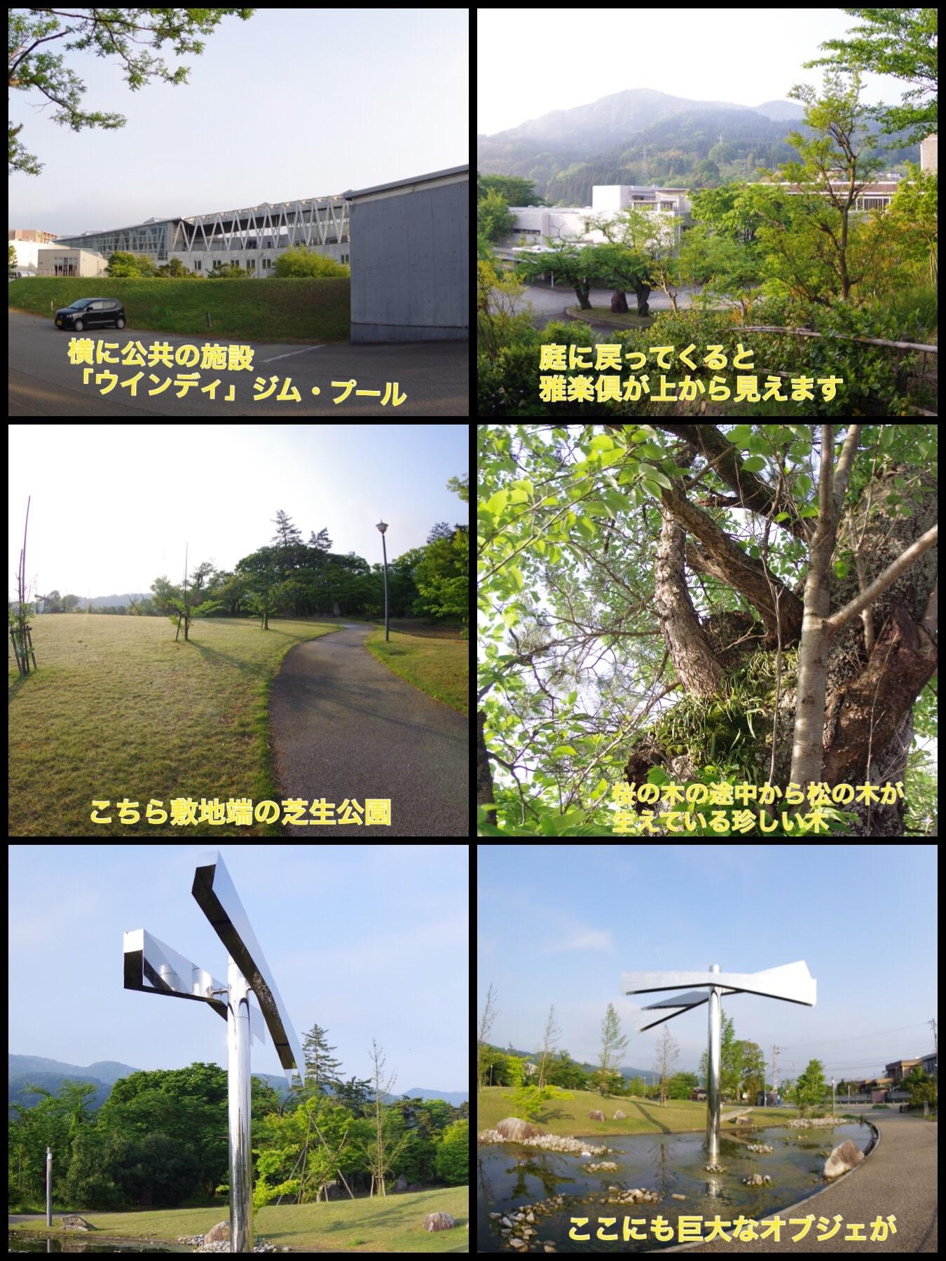 富山 リバーリトリート雅楽倶 庭園 散歩コース