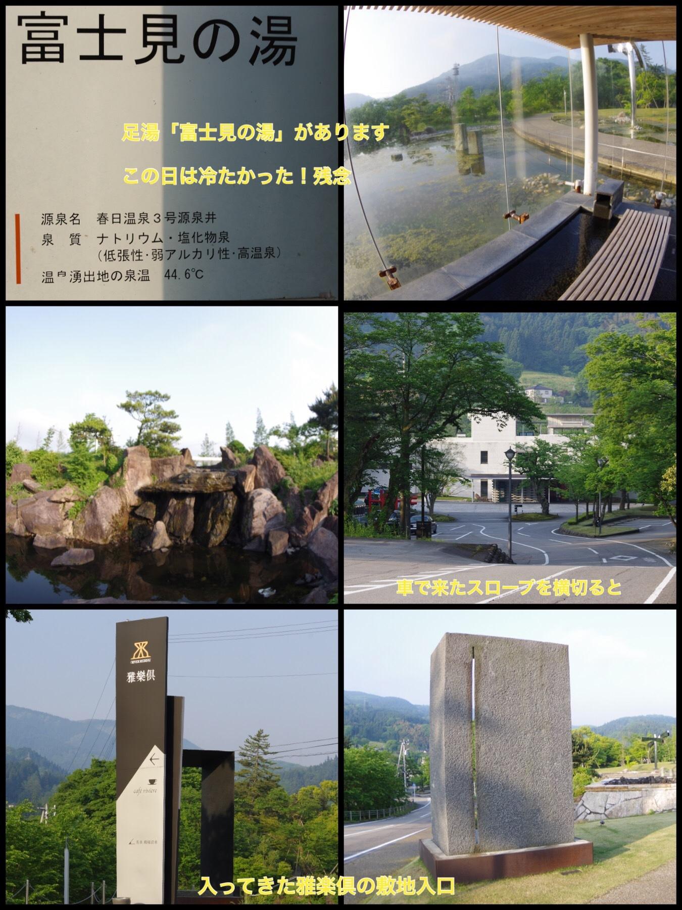 富山 リバーリトリート雅楽倶 庭園 散歩コース足湯