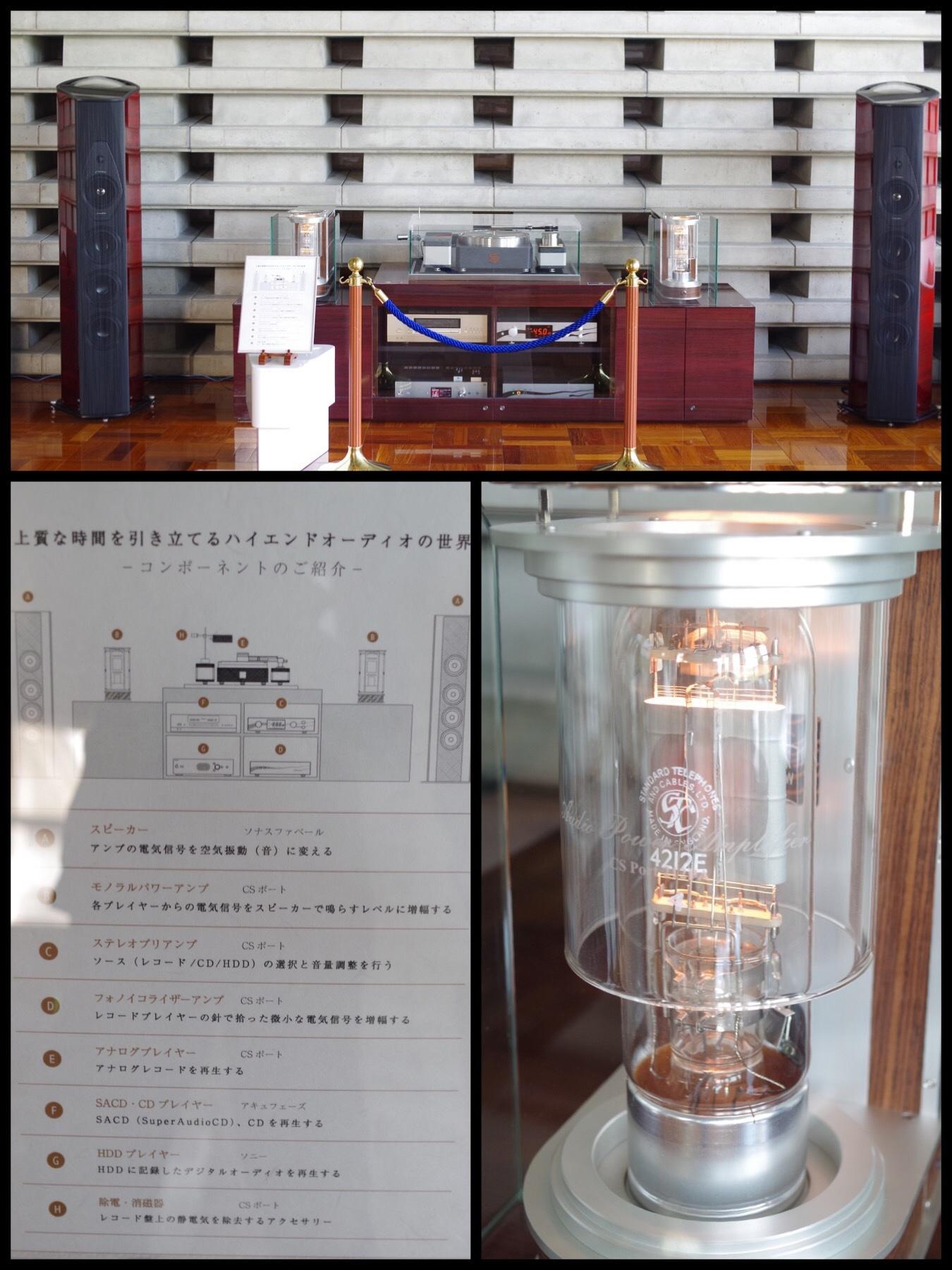 富山 リバーリトリート雅楽倶 メインロビー ステレオ