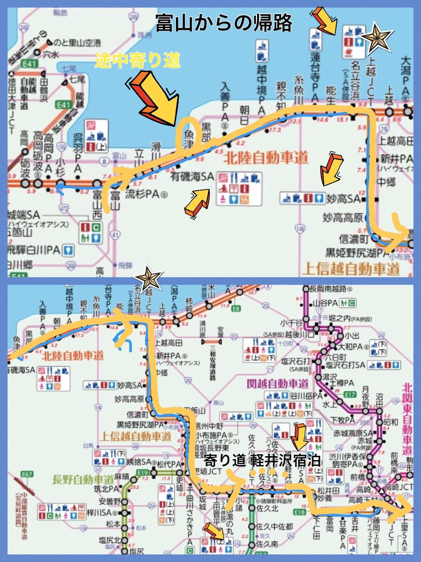 軽井沢 富山ドライブ旅行 北陸自動車道 信越自動車道