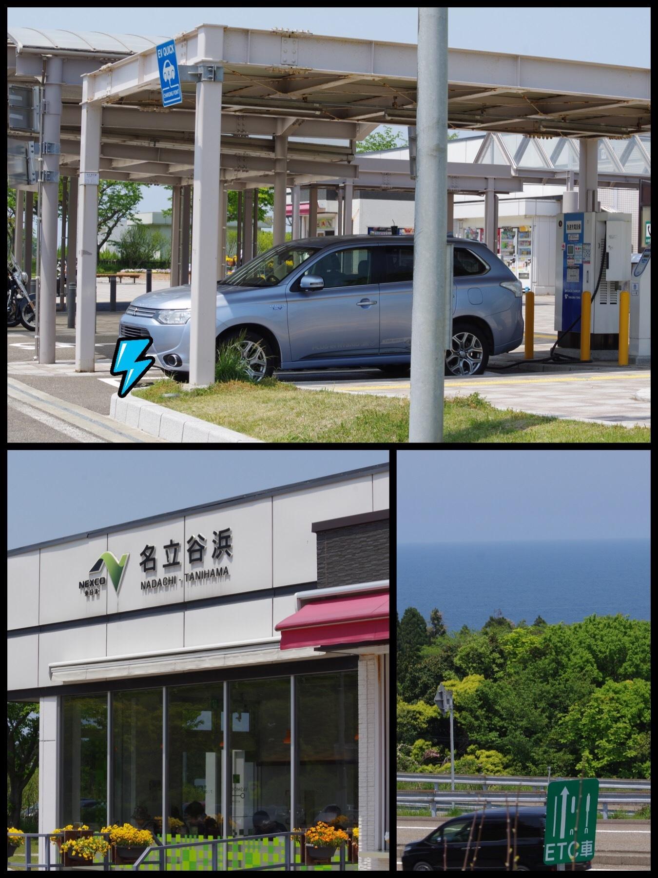 北陸自動車道 名立谷浜SA下り EV充電スポット