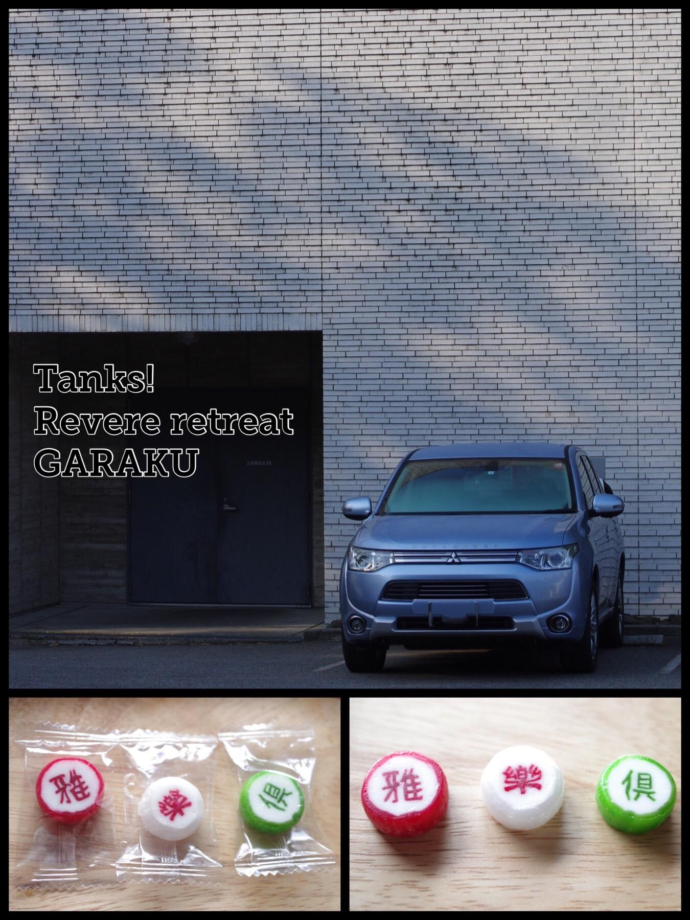 富山 リバーリトリート雅楽倶 アウトランダーPHEVドライブ旅行