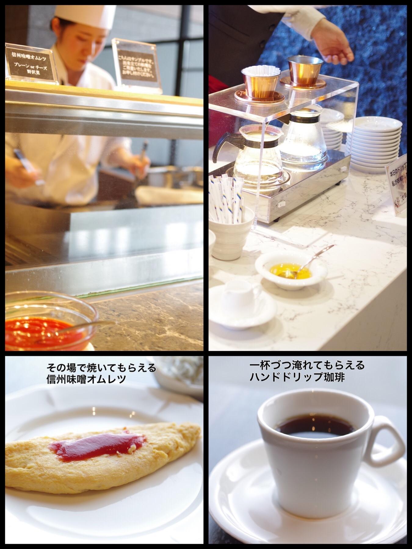 東急ハーヴェストクラブ軽井沢&VIALA宿泊 朝食ビュッフェ
