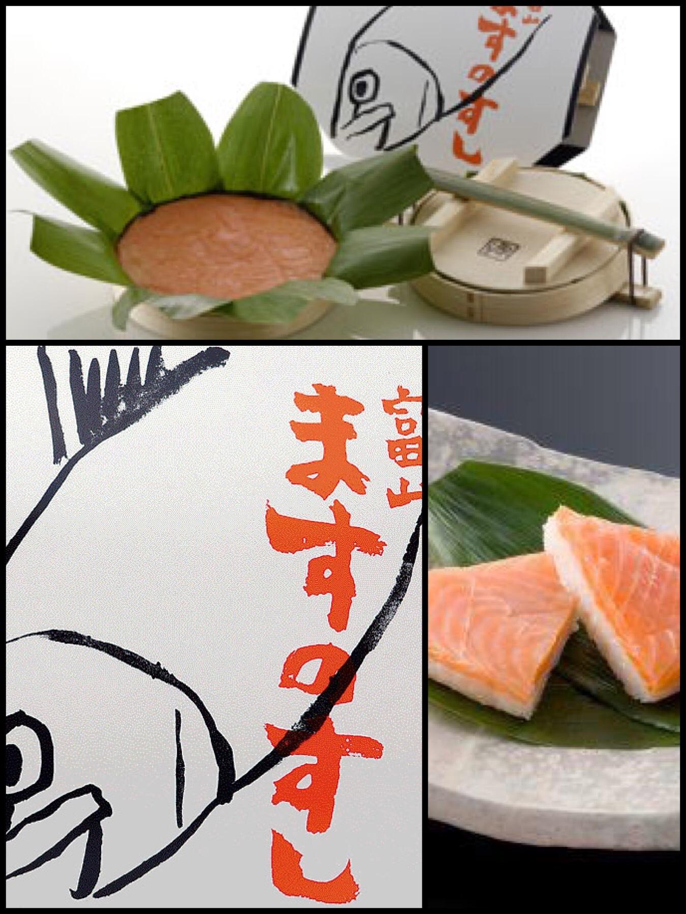 富山 鱒の寿司 ミュージアム
