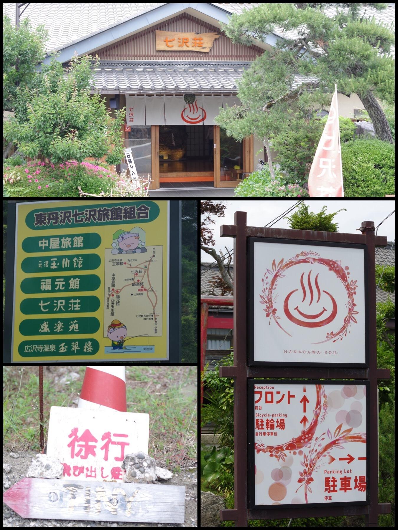 厚木七沢温泉 七沢荘 タイニーキャンプビレッジ tiny camp village