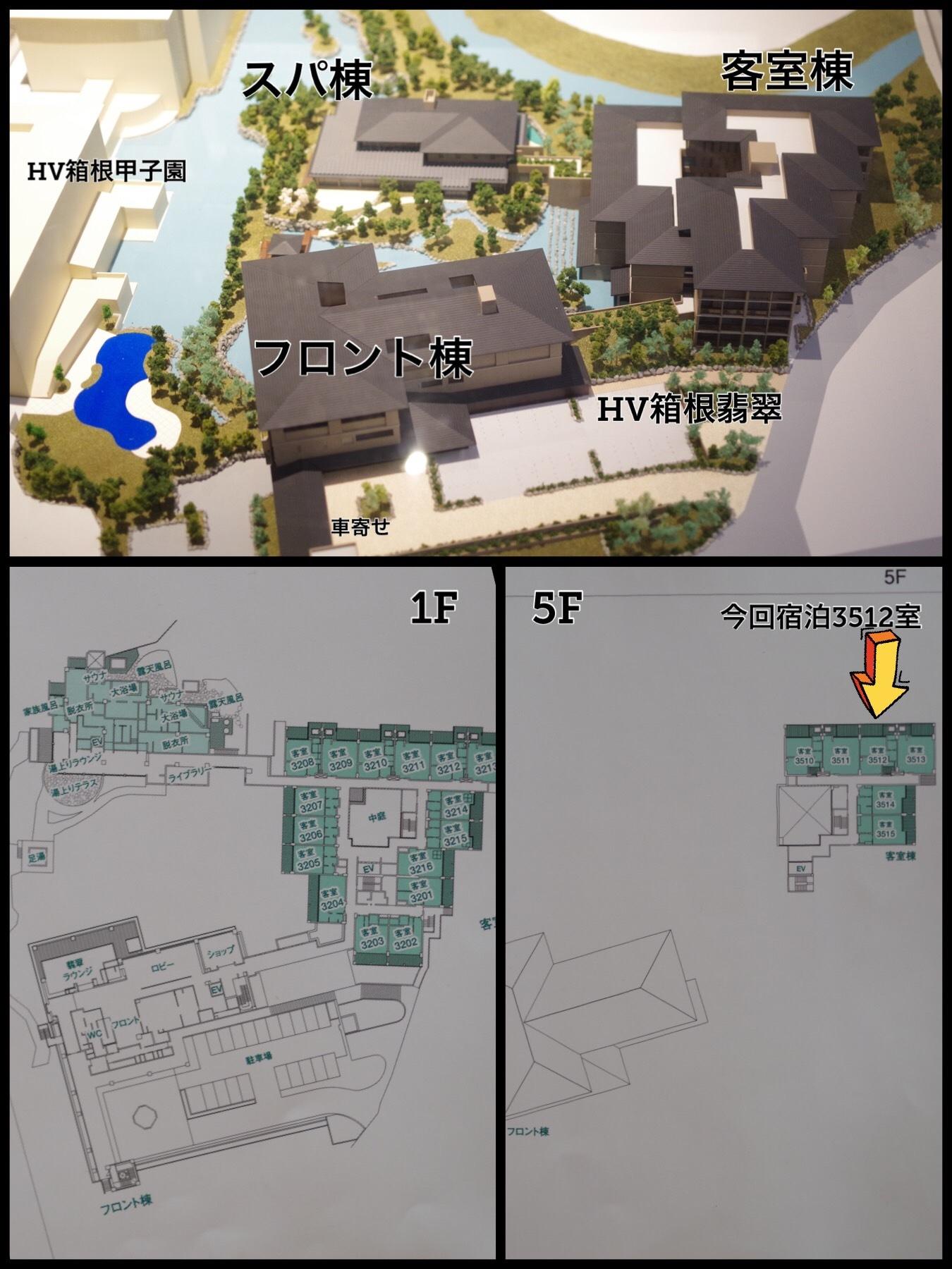 東急HV VIALA箱根翡翠