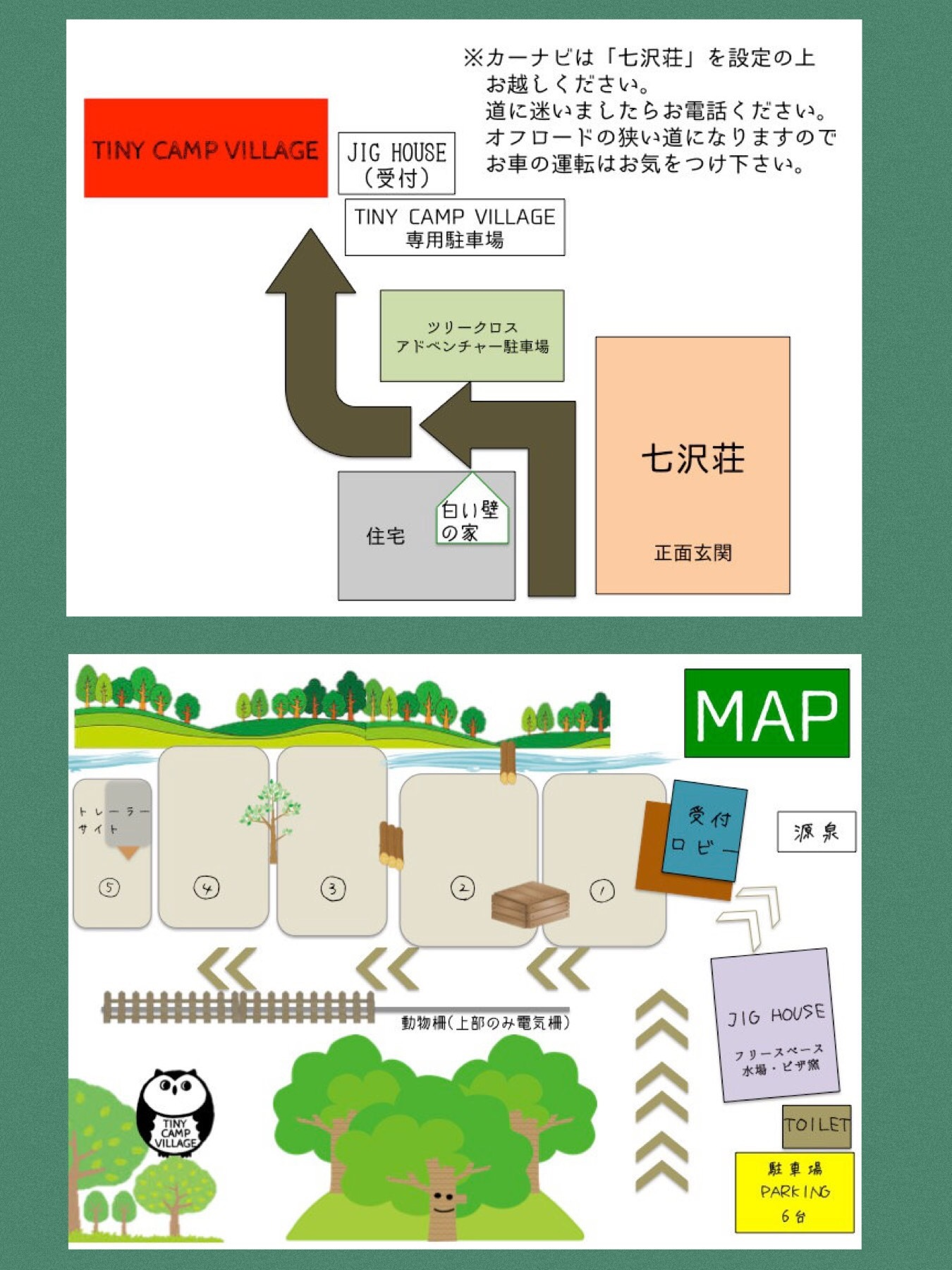 厚木七沢温泉 タイニーキャンプヴィレッジ トレイラーMAP