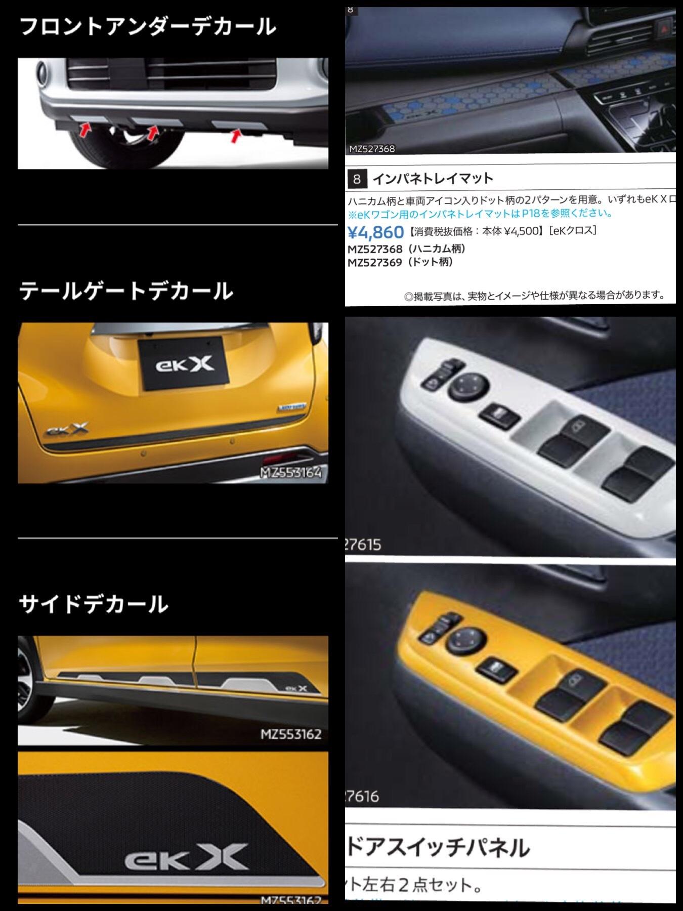 三菱 eK X(クロス) デザイン