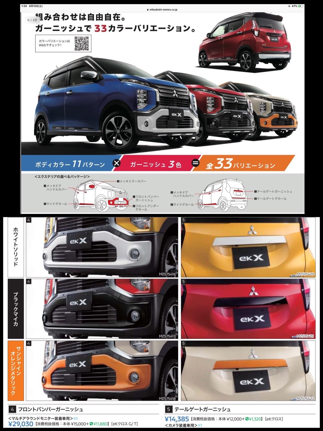 三菱 eK X(クロス) デザイン フロントバンパーガーニッシュ