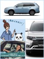 ガリバー厳選中古車 三菱アウトランダーPHEV