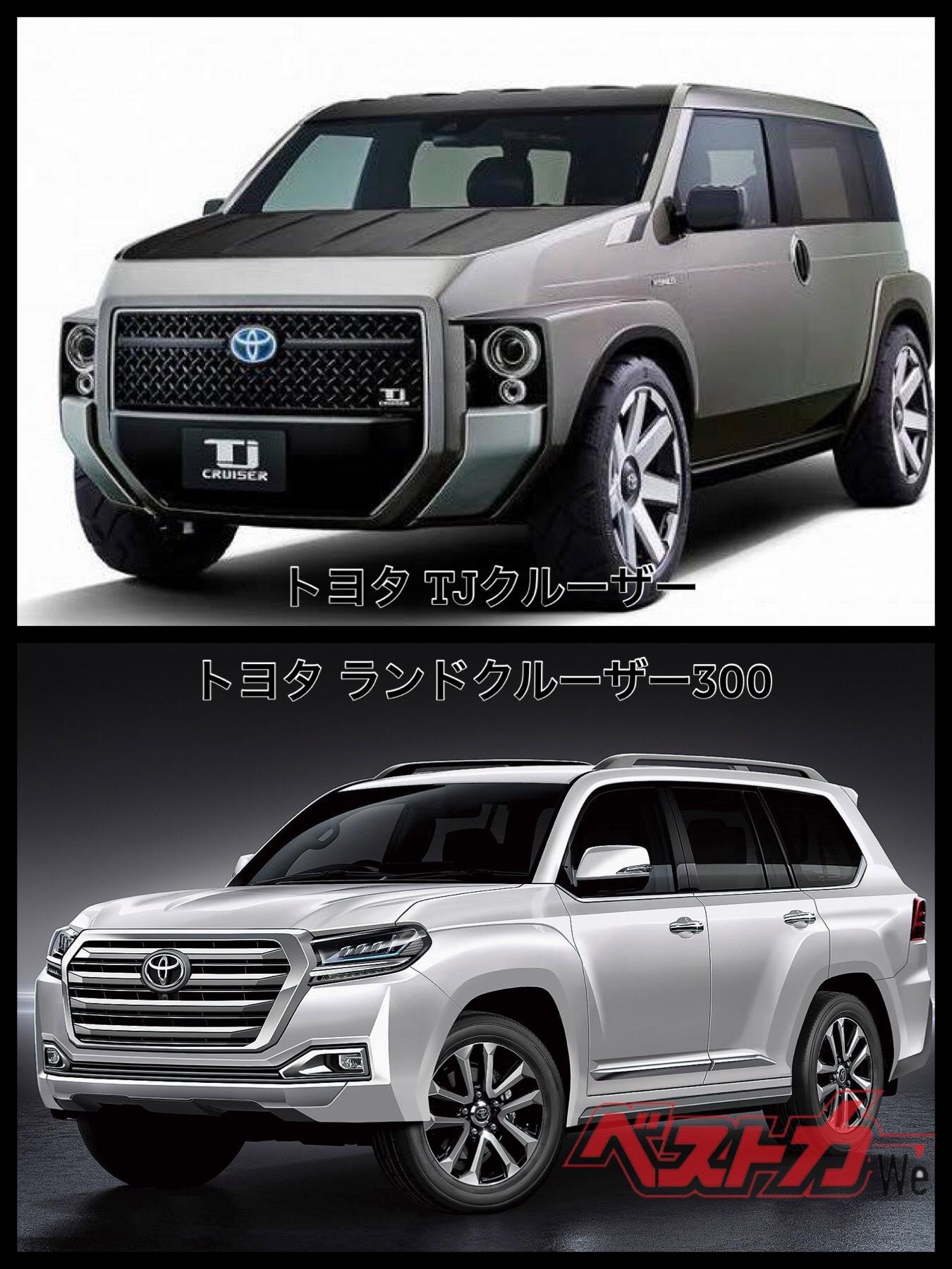 トヨタ TJクルーザー 新型ランドクルーザー300