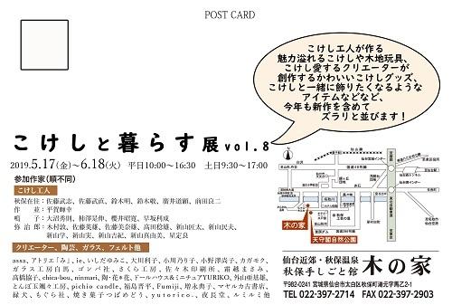 こけしと暮らす展vol9