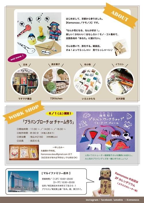 ハンドメイド便りポスター埼玉2