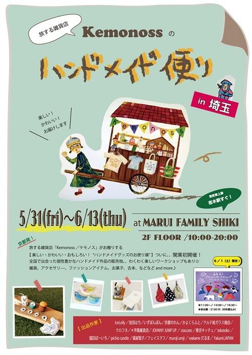 ハンドメイド便りポスター埼玉