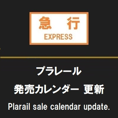 plarailgogo_update_400_400.jpg