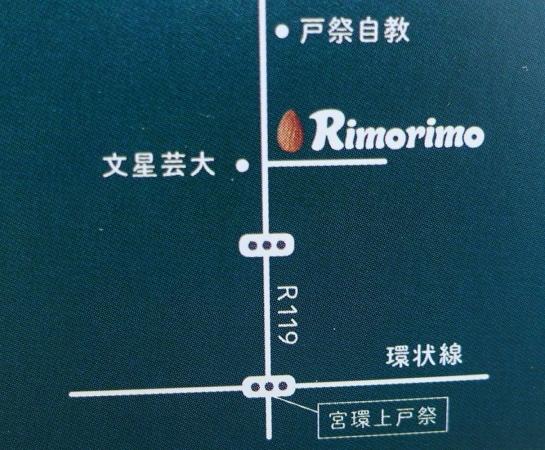 Rimo rimo(リモ リモ)