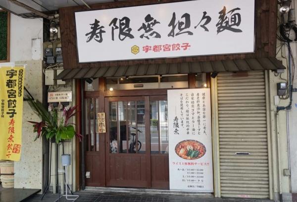 寿限無担々麺