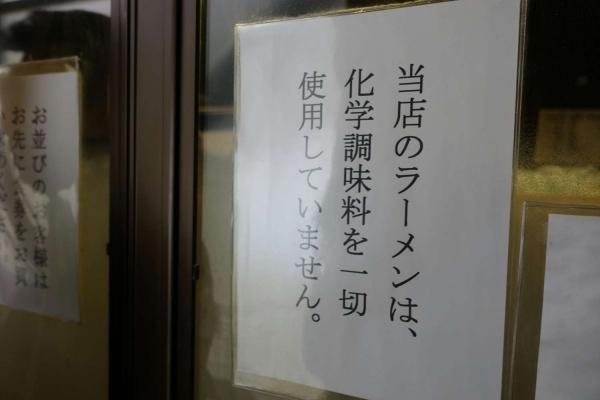 自家製麺 伊藤 赤羽店