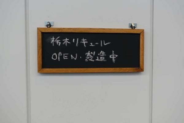 栃木リキュール