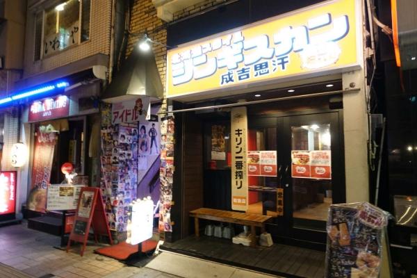 北海道スタイル ジンキスカン 福ちゃん