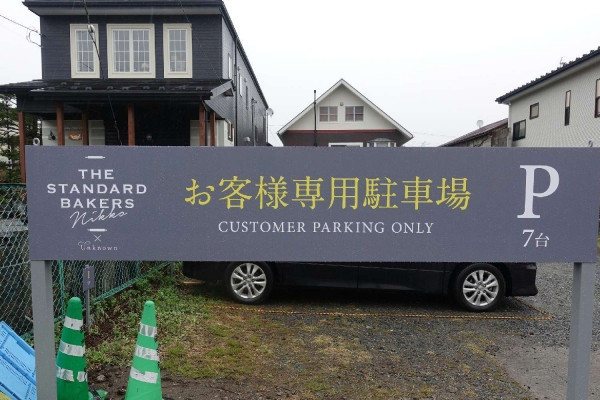 THE STANDARD BAKERS 日光店
