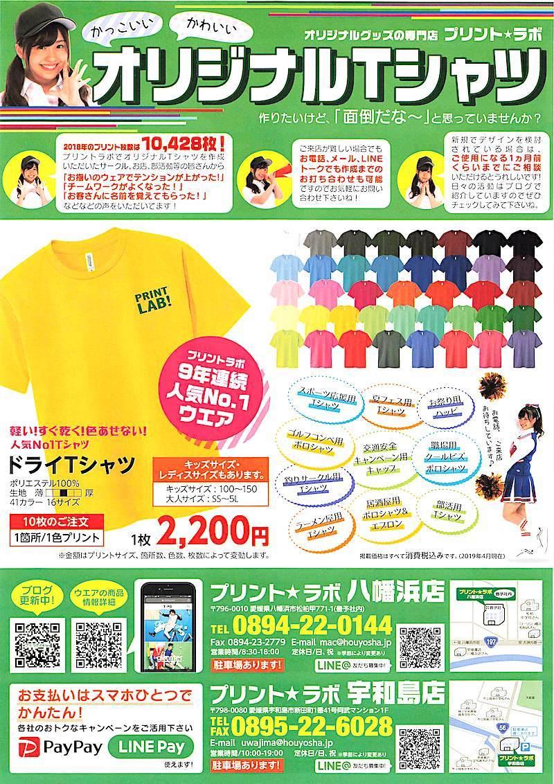 20190518_ドライTシャツ