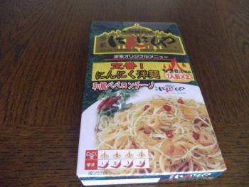 にんにくやにんにく洋麺1