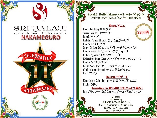 Sri balaji 11th year spl menu V1-変換済み_page-0001