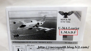 SOVA-M 1/72「U-36A」 組立図