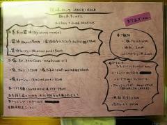 讃岐ロック【八】-3